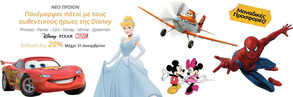 Μοναδική προσφορά: Πανέμορφοι πάτοι με τους αυθεντικούς ήρωες της Disney 20% φθηνότερα. Μέχρι τις 31 Δεκεμβρίου