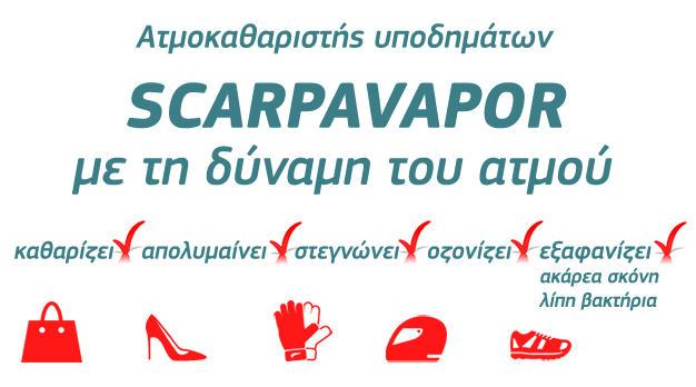 Ατμοκαθαριστής υποδημάτων SCARPAVAPOR