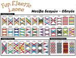 Δείτε σε μεγέθυνση τα Μοτίβα Δεσμών Fun Elastic Laces